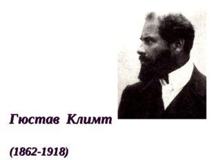 Гюстав Климт (1862-1918)
