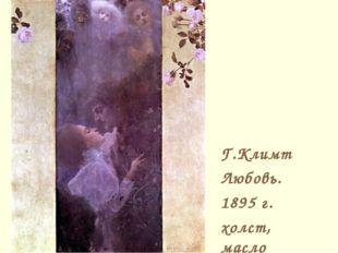 Г.Климт Любовь. 1895 г. холст, масло