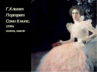 Г.Климт Портрет Сони Книпс. 1898г. холст, масло