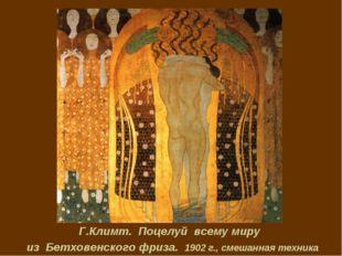 Г.Климт. Поцелуй всему миру из Бетховенского фриза. 1902 г., смешанная техника