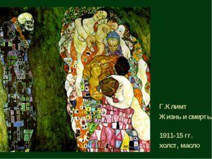 Г.Климт Жизнь и смерть. 1911-15 гг. холст, масло