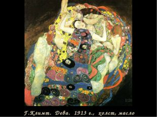 Г.Климт. Дева. 1913 г., холст, масло