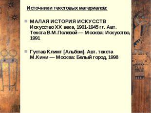 Источники текстовых материалов: МАЛАЯ ИСТОРИЯ ИСКУССТВ Искусство XX века, 19