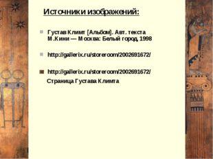 Источники изображений: Густав Климт [Альбом]. Авт. текста М.Кини — Москва: Б