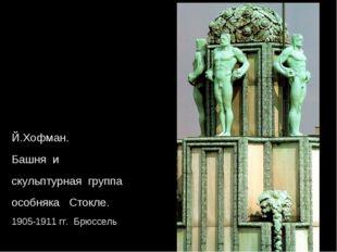 Й.Хофман. Башня и скульптурная группа особняка Стокле. 1905-1911 гг. Брюссель