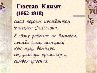 Гюстав Климт (1862-1918) стал первым президентом Венского Сецессиона в своих