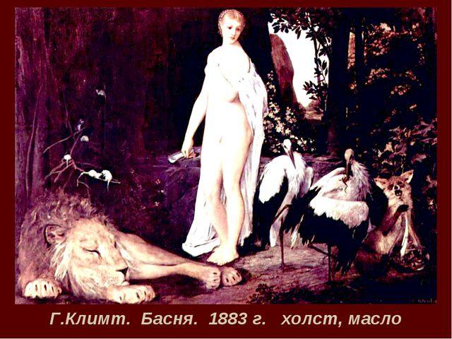 Г.Климт. Басня. 1883 г. холст, масло
