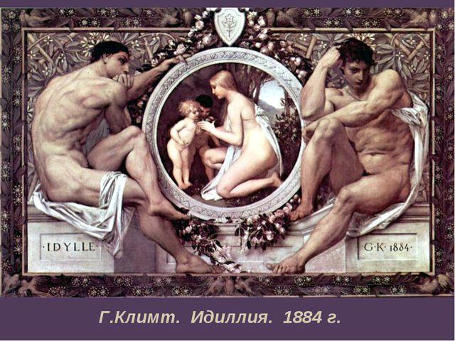 Г.Климт. Идиллия. 1884 г.