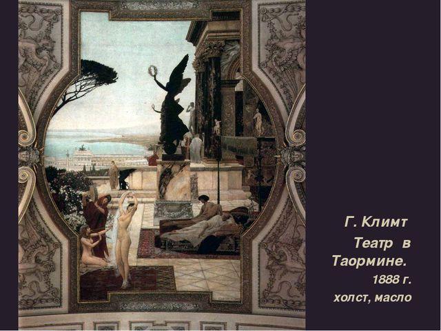 Г. Климт Театр в Таормине. 1888 г. холст, масло