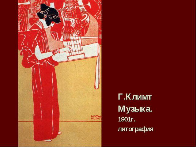 Г.Климт Музыка. 1901г. литография