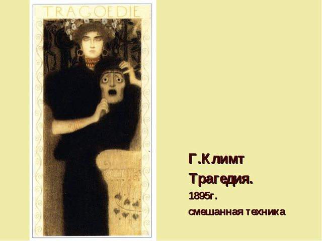 Г.Климт Трагедия. 1895г. смешанная техника