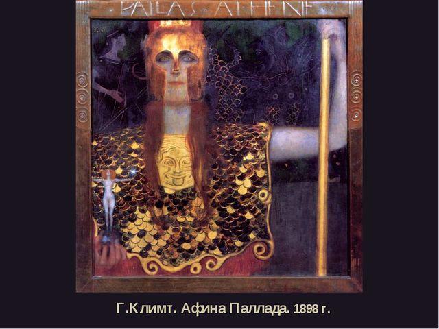 Г.Климт. Афина Паллада. 1898 г.