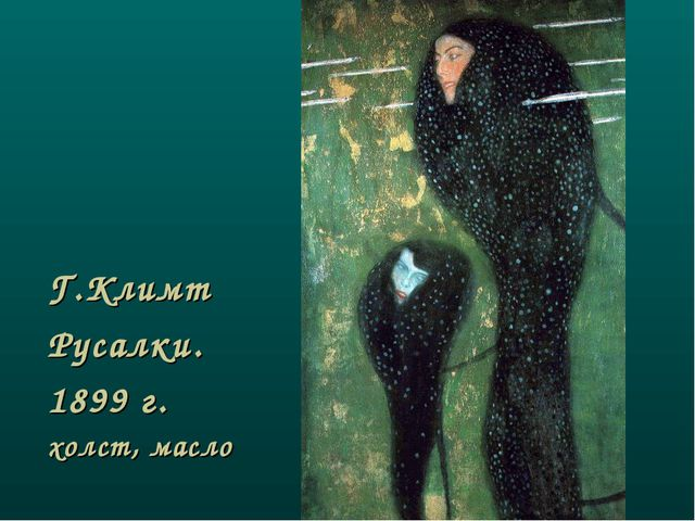 Г.Климт Русалки. 1899 г. холст, масло