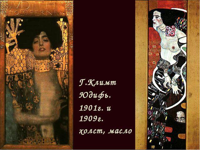 Г.Климт Юдифь. 1901г. и 1909г. холст, масло