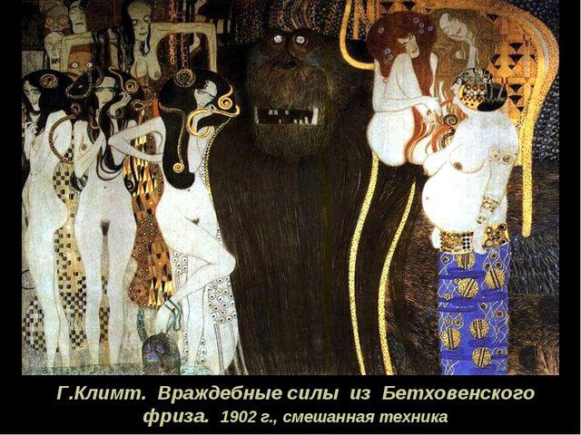 Г.Климт. Враждебные силы из Бетховенского фриза. 1902 г., смешанная техника