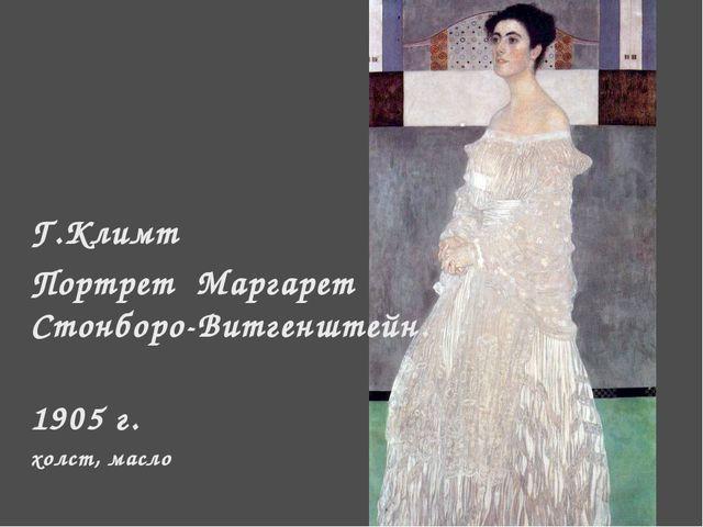 Г.Климт Портрет Маргарет Стонборо-Витгенштейн. 1905 г. холст, масло