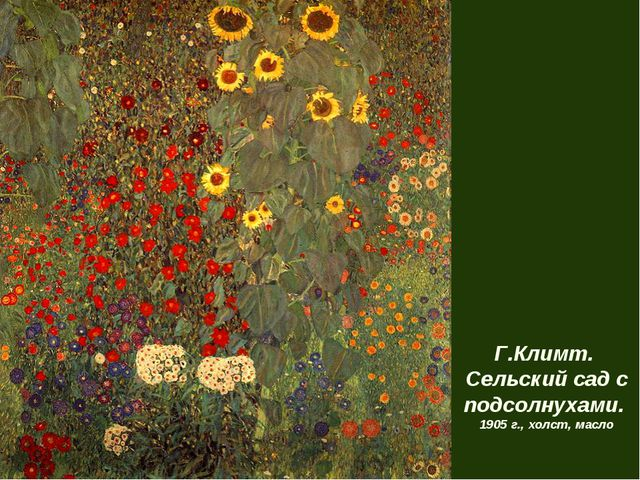 Г.Климт. Сельский сад с подсолнухами. 1905 г., холст, масло