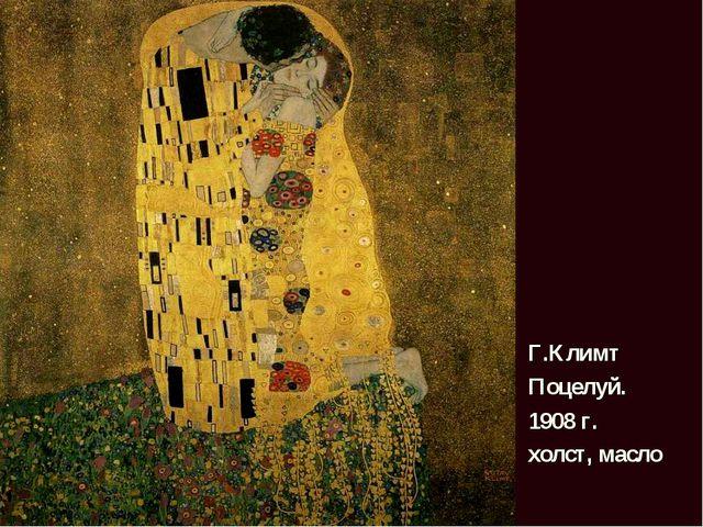 Г.Климт Поцелуй. 1908 г. холст, масло