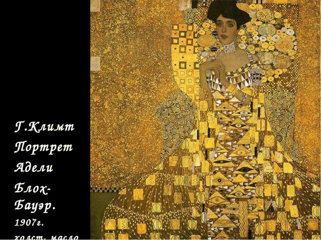 Г.Климт Портрет Адели Блох-Бауэр. 1907г. холст, масло