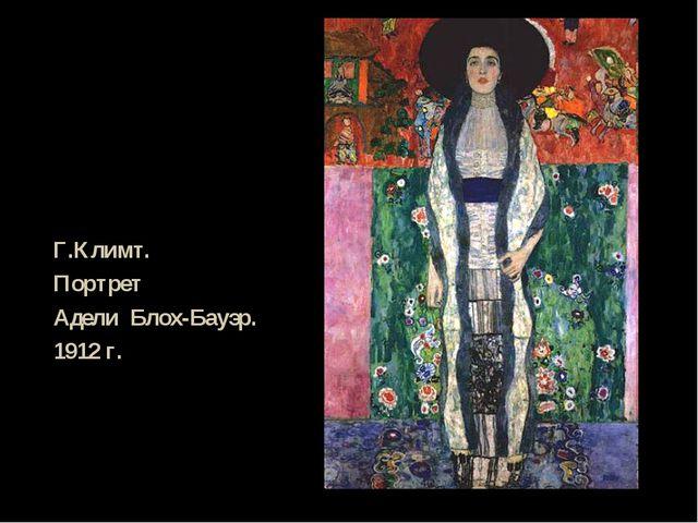 Г.Климт. Портрет Адели Блох-Бауэр. 1912 г.