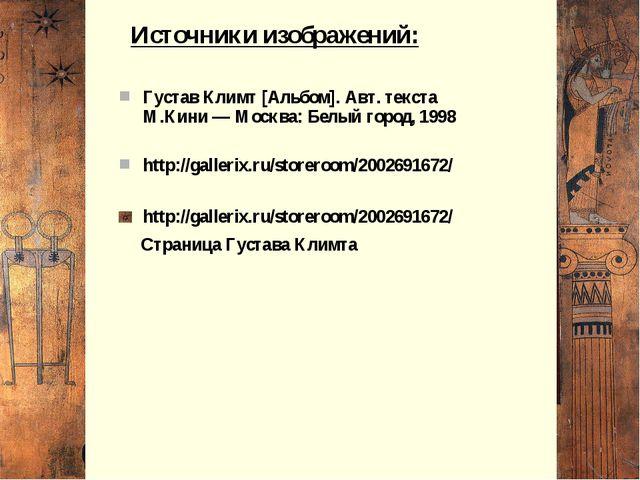 Источники изображений: Густав Климт [Альбом]. Авт. текста М.Кини — Москва: Б...