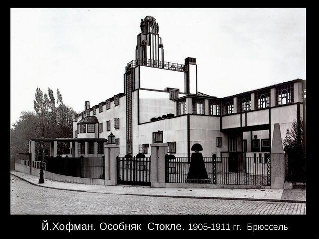Й.Хофман. Особняк Стокле. 1905-1911 гг. Брюссель