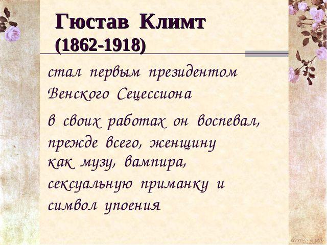 Гюстав Климт (1862-1918) стал первым президентом Венского Сецессиона в своих...