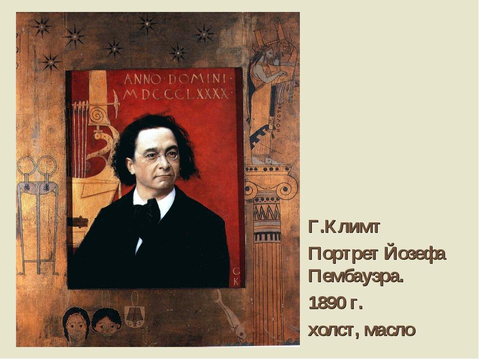 Г.Климт Портрет Йозефа Пембауэра. 1890 г. холст, масло