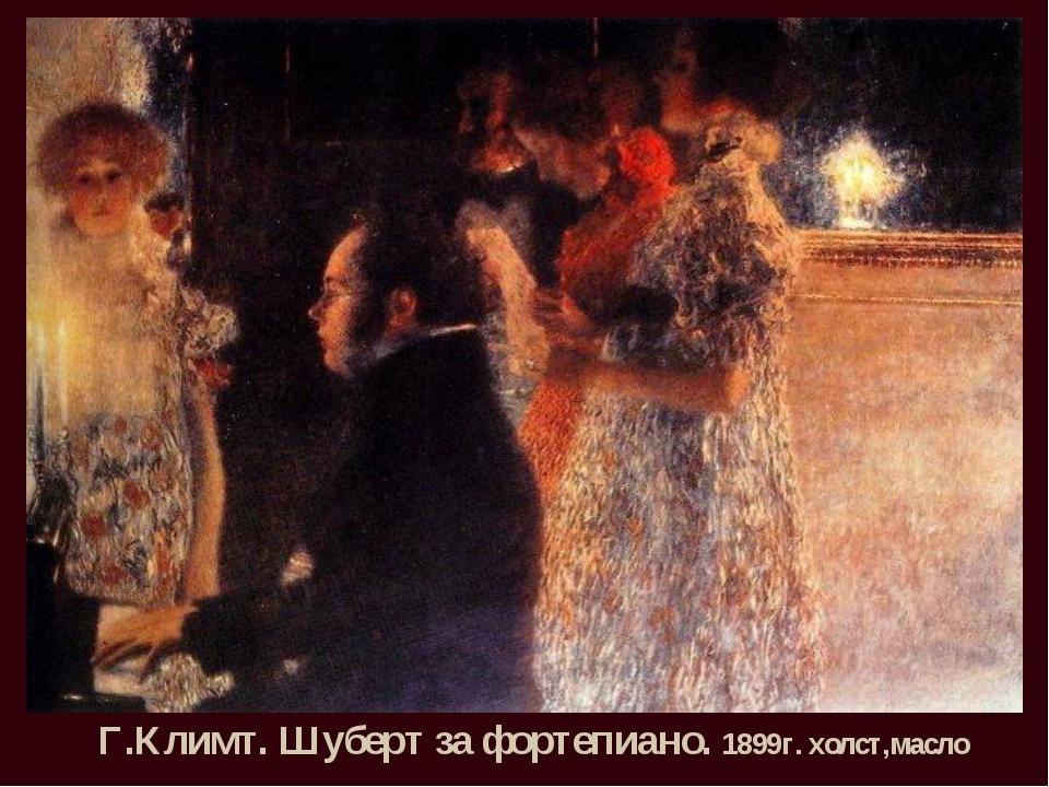 Г.Климт. Шуберт за фортепиано. 1899г. холст,масло