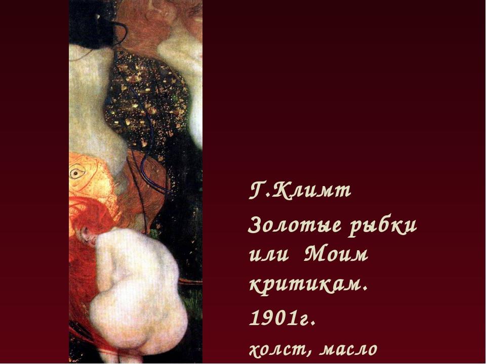 Г.Климт Золотые рыбки или Моим критикам. 1901г. холст, масло