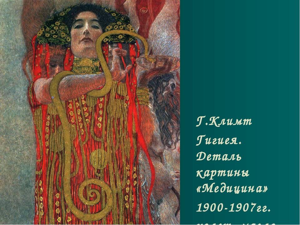 Г.Климт Гигиея. Деталь картины «Медицина» 1900-1907гг. холст, масло