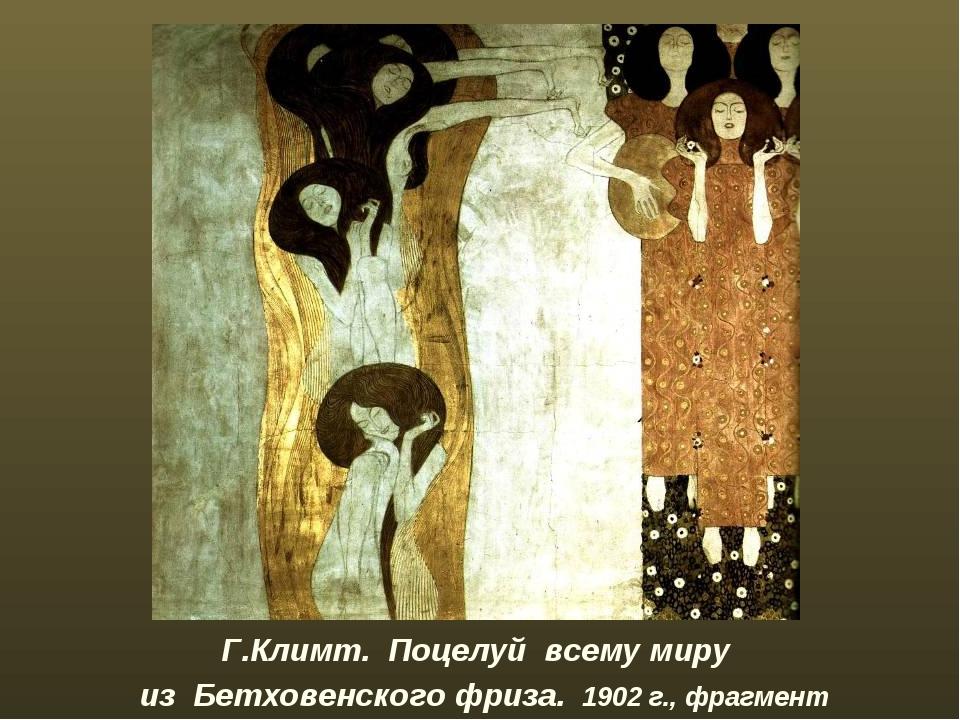Г.Климт. Поцелуй всему миру из Бетховенского фриза. 1902 г., фрагмент