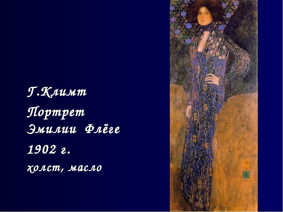 Г.Климт Портрет Эмилии Флёге 1902 г. холст, масло