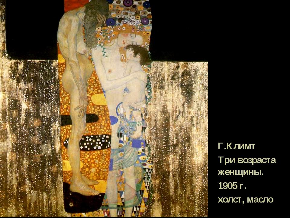 Г.Климт Три возраста женщины. 1905 г. холст, масло