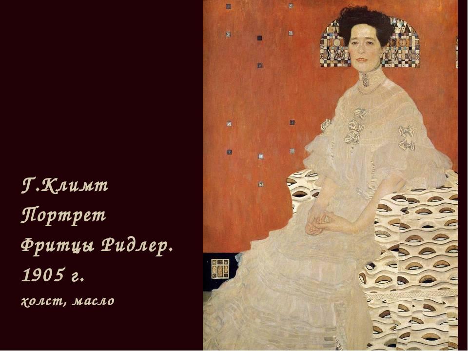 Г.Климт Портрет Фритцы Ридлер. 1905 г. холст, масло
