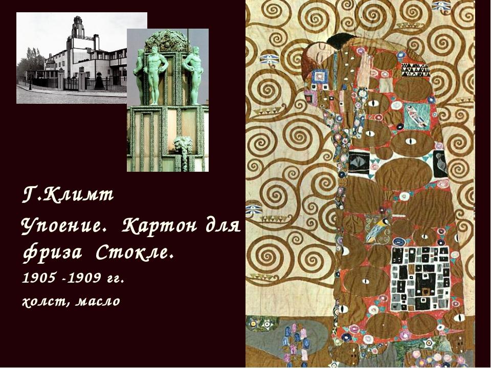 Г.Климт Упоение. Картон для фриза Стокле. 1905 -1909 гг. холст, масло