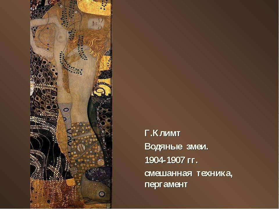 Г.Климт Водяные змеи. 1904-1907 гг. смешанная техника, пергамент