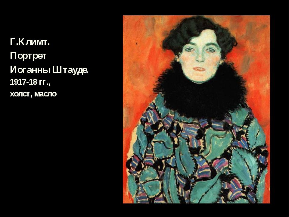 Г.Климт. Портрет Иоганны Штауде. 1917-18 гг., холст, масло