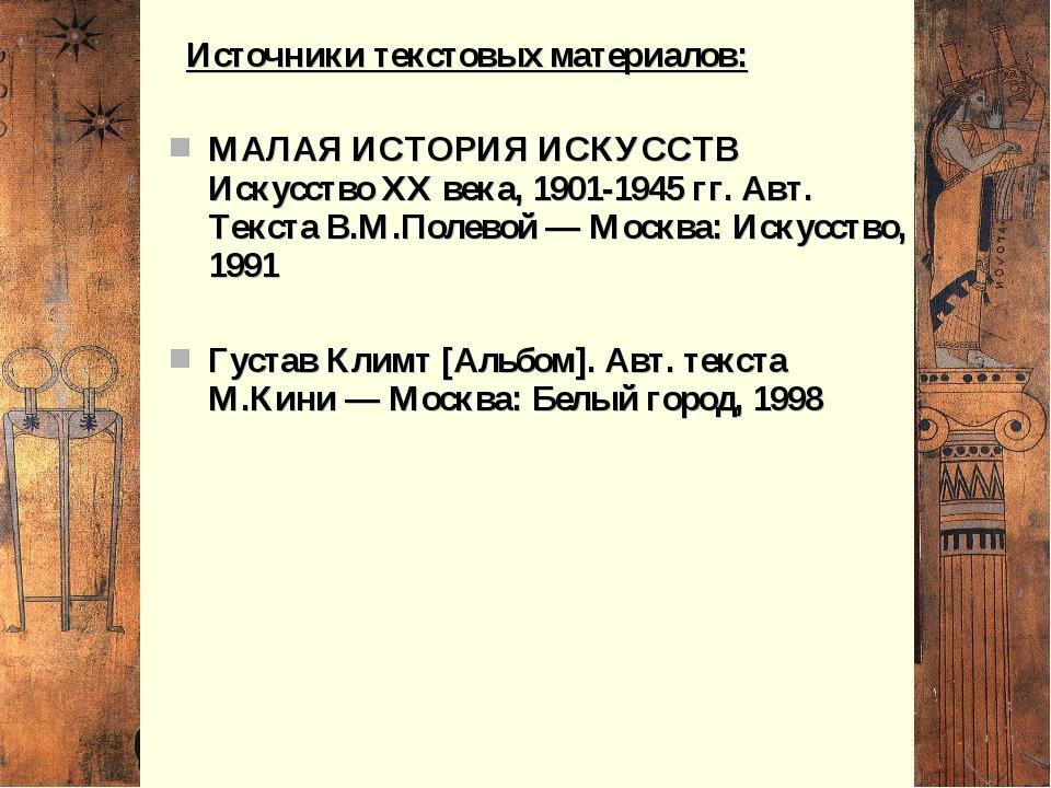 Источники текстовых материалов: МАЛАЯ ИСТОРИЯ ИСКУССТВ Искусство XX века, 19...