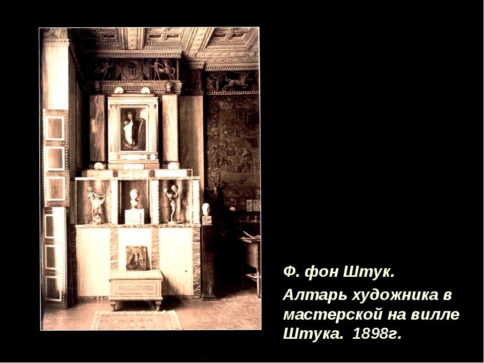 Ф. фон Штук. Алтарь художника в мастерской на вилле Штука. 1898г.