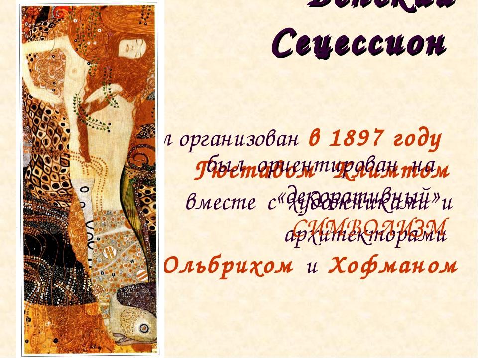 Венский Сецессион был организован в 1897 году Гюставом Климтом вместе с худож...