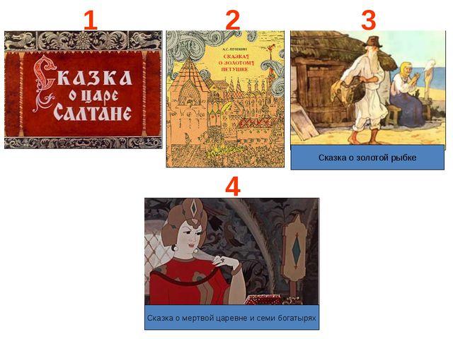 Сказка о мертвой царевне и семи богатырях Сказка о золотой рыбке 1 2 3 4