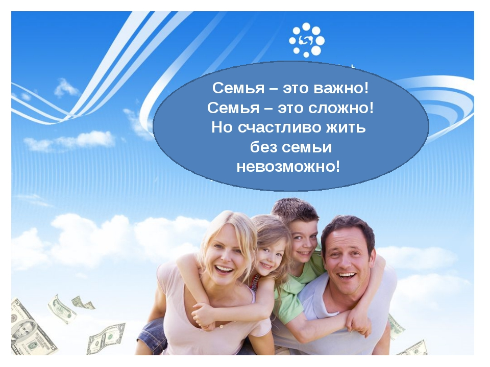 Семья – это важно! Семья – это сложно! Но счастливо жить без семьи невозможно!