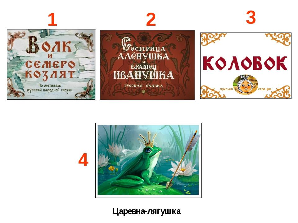 1 2 3 4 Царевна-лягушка