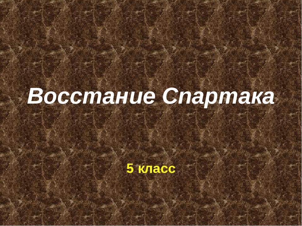 Восстание Спартака 5 класс