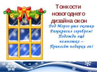 Тонкости новогоднего дизайна окон Дед Мороз уже окошки Разукрасил серебром! П