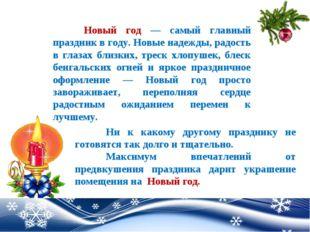 Новый год — самый главный праздник в году. Новые надежды, радость в глазах
