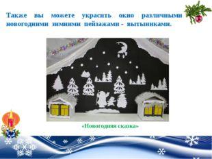 Также вы можете украсить окно различными новогодними зимними пейзажами - выты