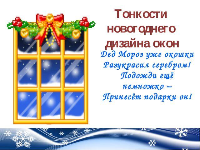 Тонкости новогоднего дизайна окон Дед Мороз уже окошки Разукрасил серебром! П...