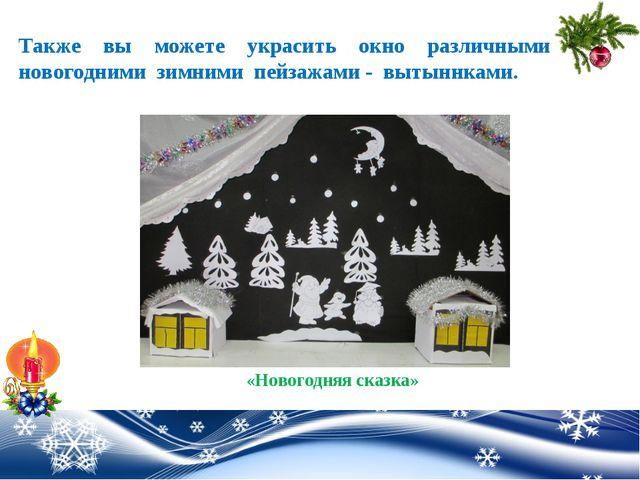 Также вы можете украсить окно различными новогодними зимними пейзажами - выты...